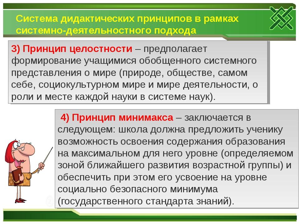 Система дидактических принципов в рамках системно-деятельностного подхода 4)...