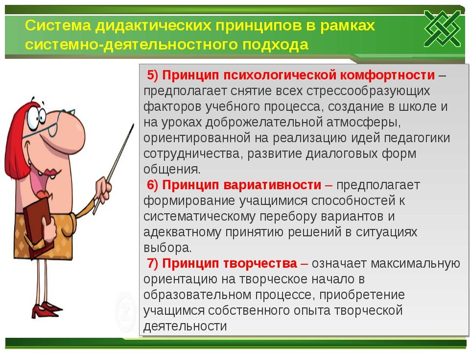 Система дидактических принципов в рамках системно-деятельностного подхода 5)...