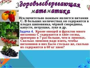 Исключительно важным является витамин С. В больших количествах он содержится