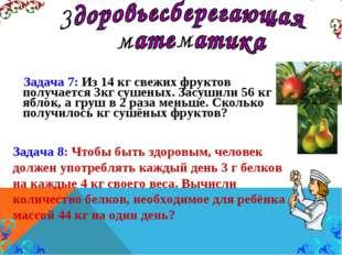 Задача 7: Из 14 кг свежих фруктов получается 3кг сушеных. Засушили 56 кг ябл