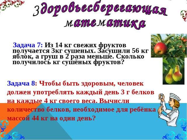 Задача 7: Из 14 кг свежих фруктов получается 3кг сушеных. Засушили 56 кг ябл...