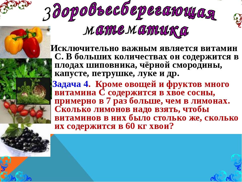 Исключительно важным является витамин С. В больших количествах он содержится...