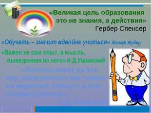 «Великая цель образования это не знания, а действия» Гербер Спенсер «Важен н