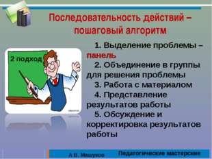 1. Выделение проблемы – панель 2. Объединение в группы для решения проблемы 3