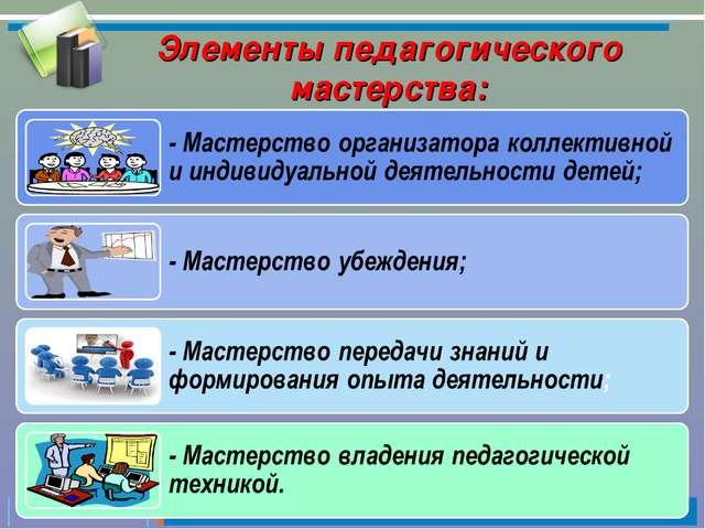 Элементы педагогического мастерства: