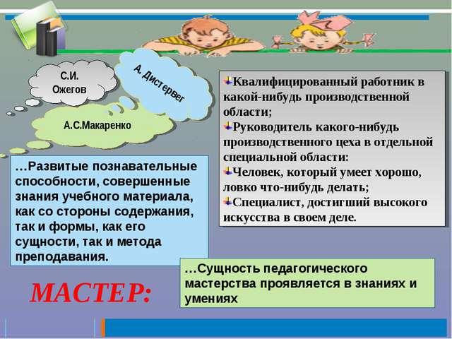 С.И. Ожегов А.С.Макаренко А. Дистервег Квалифицированный работник в какой-ниб...