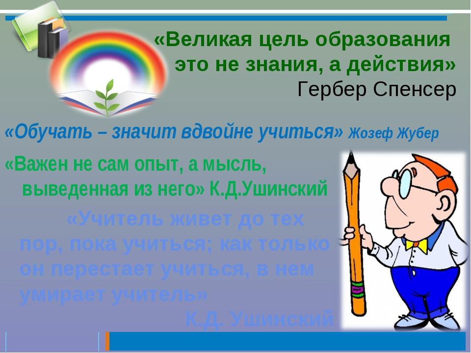 «Великая цель образования это не знания, а действия» Гербер Спенсер «Важен н...