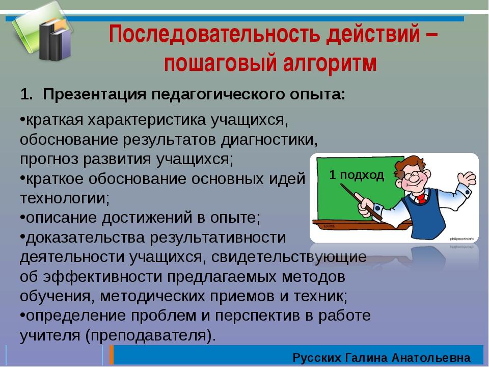 Последовательность действий – пошаговый алгоритм 1. Презентация педагогическо...