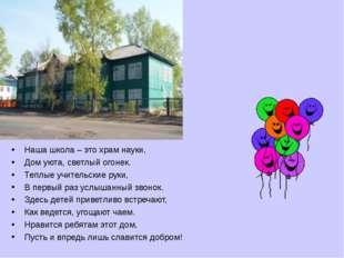 Наша школа – это храм науки, Дом уюта, светлый огонек. Теплые учительские рук
