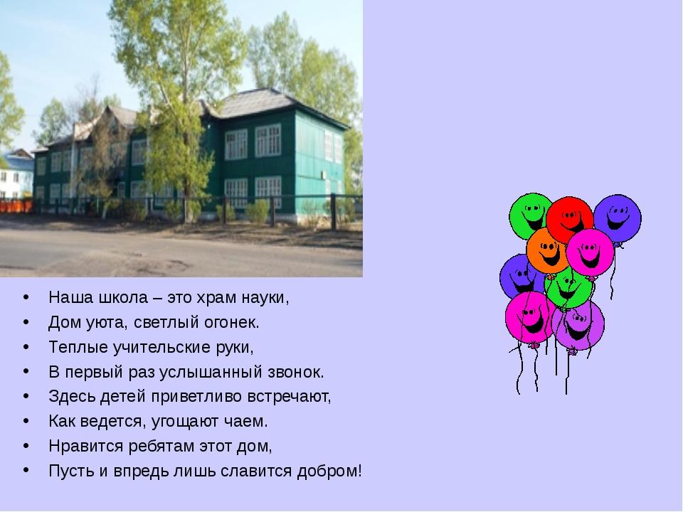 Наша школа – это храм науки, Дом уюта, светлый огонек. Теплые учительские рук...