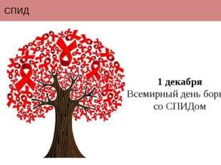 СПИД 1 декабря Всемирный день борьбы со СПИДом СПИД является единственным ви