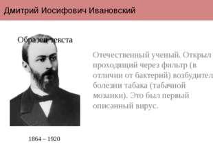 Дмитрий Иосифович Ивановский Отечественный ученый. Открыл проходящий через фи