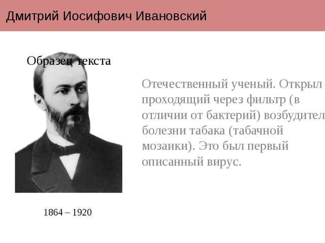 Дмитрий Иосифович Ивановский Отечественный ученый. Открыл проходящий через фи...
