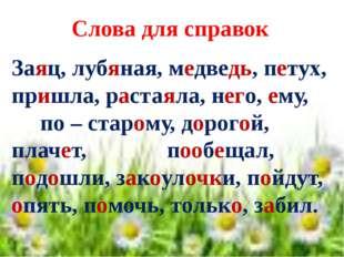 Слова для справок Заяц, лубяная, медведь, петух, пришла, растаяла, него, ему