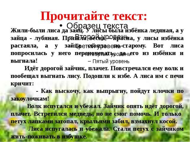 Прочитайте текст: Жили-были лиса да заяц. У лисы была избёнка ледяная, а у за...
