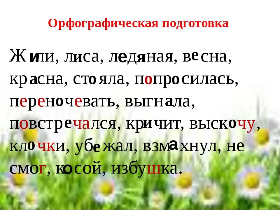 Орфографическая подготовка Ж ли, л са, л д ная, в сна, кр сна, ст яла, попр...