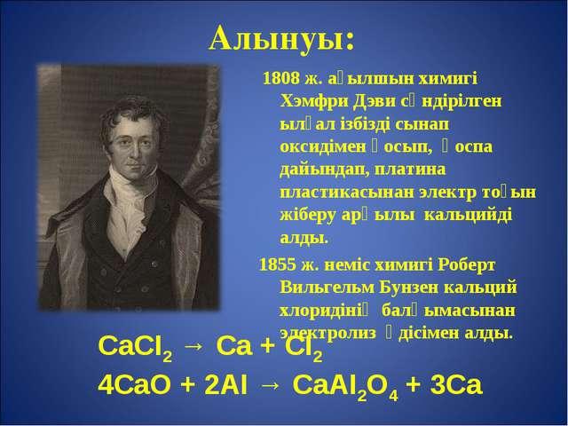 1808 ж. ағылшын химигі Хэмфри Дэви сөндірілген ылғал ізбізді сынап оксидімен...