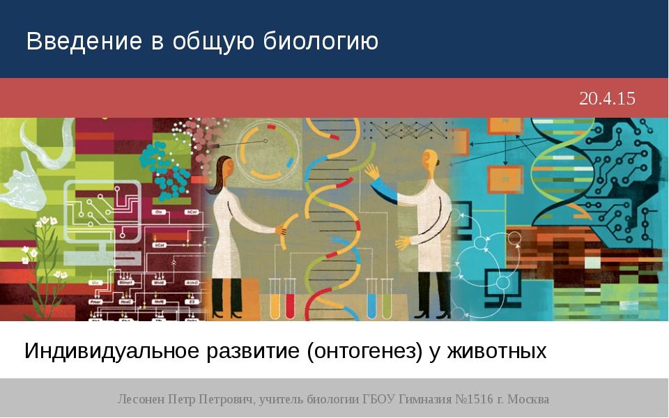 Индивидуальное развитие (онтогенез) у животных Лесонен Петр Петрович, учитель...