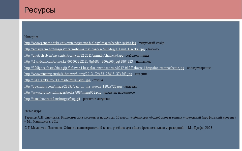Ресурсы Интернет: http://www.genome.duke.edu/centers/systems-biology/images/h...