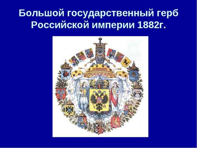 Большой государственный герб Российской империи 1882г.