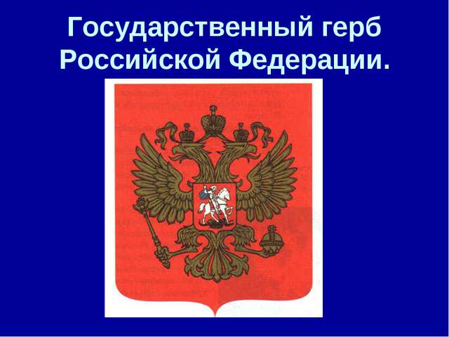 Государственный герб Российской Федерации.