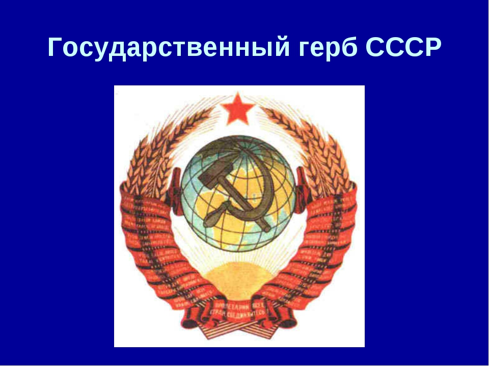 Государственный герб СССР