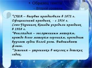 *США – впервые праздновали в 1872 г. Официальный праздник - с 1914 г. Союз У