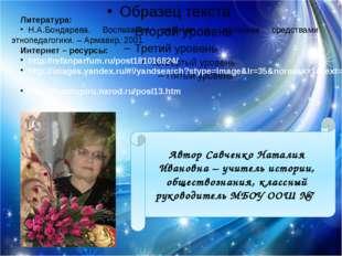 Автор Савченко Наталия Ивановна – учитель истории, обществознания, классный