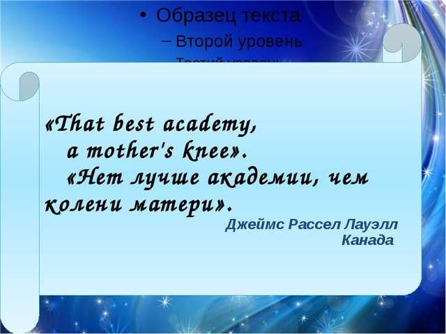 «That best academy, a mother's knee». «Нет лучше академии, чем колени мате...