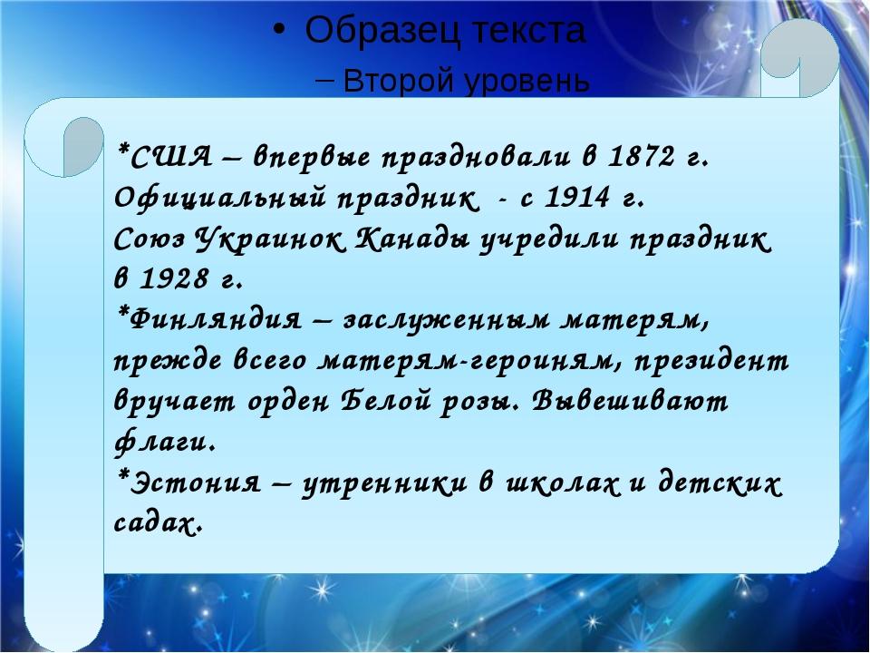 *США – впервые праздновали в 1872 г. Официальный праздник - с 1914 г. Союз У...