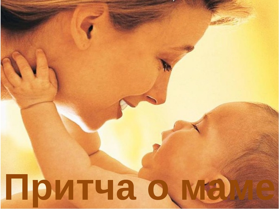 Притча о маме Притча о маме