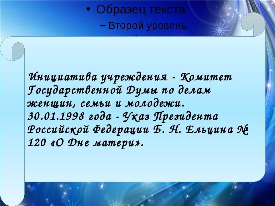 Инициатива учреждения - Комитет Государственной Думы по делам женщин, семьи...
