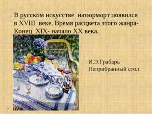 В русском искусстве натюрморт появился в XVIII веке. Время расцвета этого жан