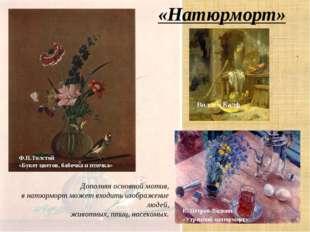 Дополняя основной мотив, в натюрморт может входить изображение людей, животны