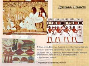 Древний Египет В росписях Древнего Египта или Месопотамии мы можем увидеть пр