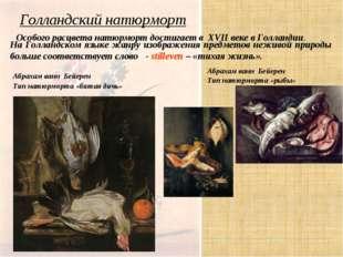 Голландский натюрморт На Голландском языке жанру изображения предметов неживо