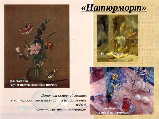 Дополняя основной мотив, в натюрморт может входить изображение людей, животны...