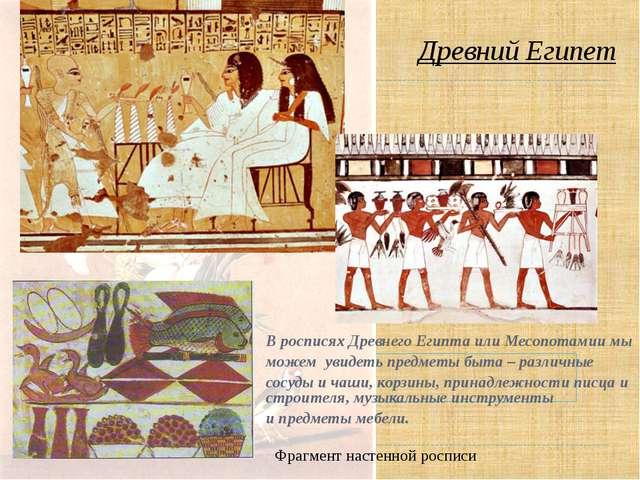Древний Египет В росписях Древнего Египта или Месопотамии мы можем увидеть пр...