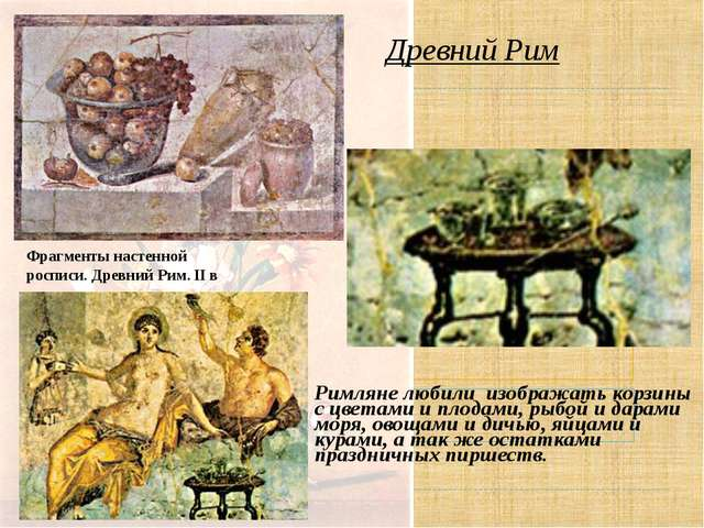 Древний Рим Римляне любили изображать корзины с цветами и плодами, рыбой и да...