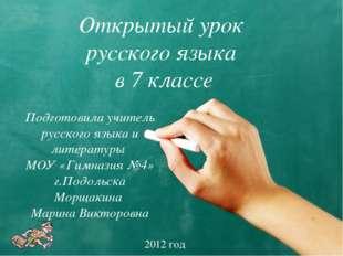 Открытый урок русского языка в 7 классе Подготовила учитель русского языка и