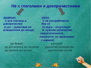 Не с глаголами и деепричастиями раздельно слитно 1) все глаголы и 1) не употр