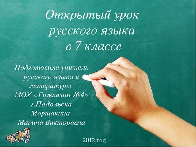 Открытый урок русского языка в 7 классе Подготовила учитель русского языка и...
