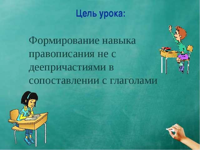 Формирование навыка правописания не с деепричастиями в сопоставлении с глагол...