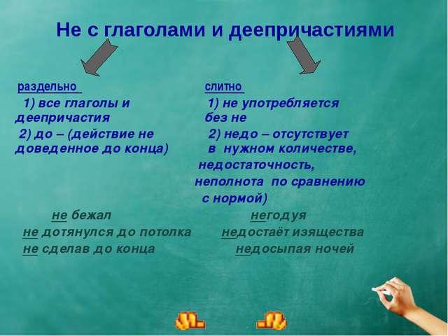 Не с глаголами и деепричастиями раздельно слитно 1) все глаголы и 1) не употр...
