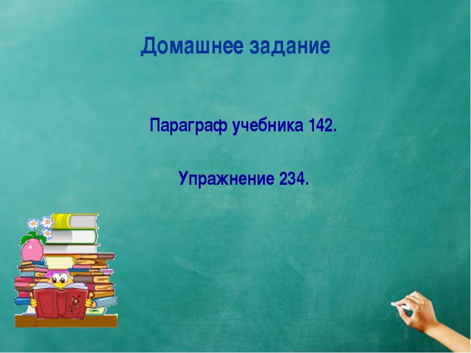 Параграф учебника 142. Упражнение 234. Домашнее задание