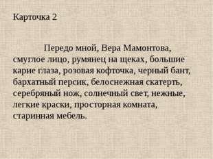 Карточка 2 Передо мной, Вера Мамонтова, смуглое лицо, румянец на щеках, больш