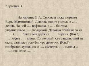 Карточка 3 На картине В.А. Серова я вижу портрет Веры Мамонтовой. Девочка сид