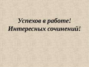 Успехов в работе! Интересных сочинений!