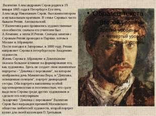 Валентин Александрович Серов родился 19 января 1865 года в Петербурге.Его от
