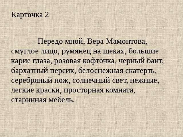 Карточка 2 Передо мной, Вера Мамонтова, смуглое лицо, румянец на щеках, больш...